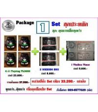 Package 1 Set เครื่องทำความชื้นในบ้านนกแอ่นสุดประหยัด โทร 089-6577029