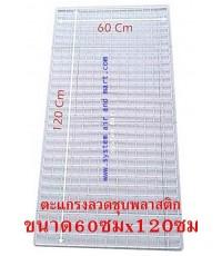 ตะแกรงชุบพลาสติก60x120ซม สีขาว/ดำ โปรลดสะใจ