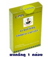 ยาเกร็กคู (GRAKCU CAPSULE)