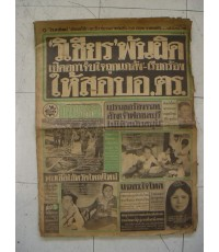 หนังสือพิมพ์เก่า ไทยรัฐ ประจำวันเสาร์ที่ 11 กุมภาพันธ์ พ.ศ. 2521 สภาพดีมีครบทุกหน้า