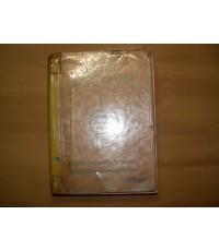 หนังสือโบราณ2514 ตำราวิทยุหลอด ภาคทฤษฎีและปฎิบัติ อ.บุญถึง แน่นหนา