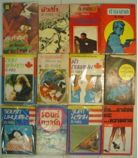 หนังสือ ต๊ะ ท่าอิฐ มีครบชุดทุกเล่ม ขายรวมไม่แยก