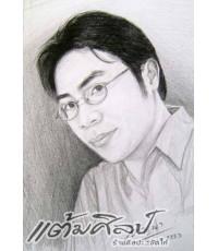 ภาพเหมือน ขาวดำ-ลายเส้นดินสอ งาน Drawing สวยๆโดยช่างศิลป์มืออาชีพ