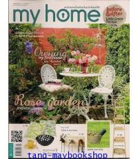 นิตยสารเก่าสะสม  my home