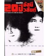 20 ปีอัสนี วสันต์