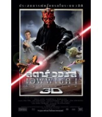 Star Wars: Episode I - The Phantom Menace 3D (1999) : ภัยซ่อนเร้น