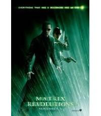The Matrix Revolutions (2003) : เมทริกซ์ เรฟโวลูชั่นส์ ปฏิวัติมนุษย์เหนือโลก