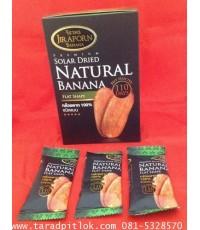 Jiraporn กล้วยตากพลังงานแสงอาทิตย์ ชนิดแบน รสธรรมชาติ ตราจิราพร ขนาด 450 กรัม