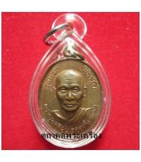เหรียญรุ่นแรก หลวงพ่อเตี้ย วัดสามเอก จ.สุพรรณบุรี