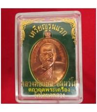 เหรียญรุ่นแรก หลวงพ่อย้อน วัดโตนดหลวง เนื้อทองแดงปี55 มีจาร