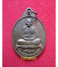 เหรียญเจริญพร หลวงพ่อยิด วัดหนองจอก มีจาร ปี2537