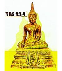 พระบูชา หลวงพ่อโตสมปรารถนาหน้าตัก 5 นิ้ว เนื้อระฆังโบราณ วัดราชคฤห์วรวิหาร เขตธนบุรี มงคลชีวิต