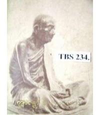 พระบูชา หลวงปู่เย่อ วัดอาษาสงคราม หน้าตัก 5 นิ้ว ปี 2521 อำเภอ พระประแดง จังหวัด สมุทรปราการ