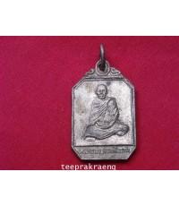 เหรียญหลวงปู่อินทร์ วัดโบสถ์ ปี2515