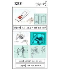 กุญแจตู้ รุ่นใหม่ (New)
