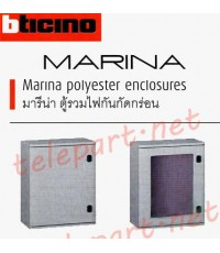 Bticino รุ่น มารีน่า ตู้รวมไฟกันกัดกร่อน Marina polyester enclosures