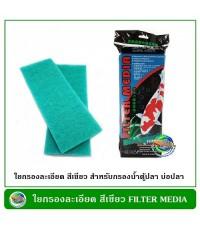ใยกรองน้ำ แบบละเอียด สีเขียว ใช้กรองน้ำตู้ปลา่ บ่อปลา ขนาด 32x12 ซม.