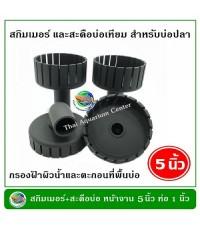 2x สกิมเมอร์ + 2x สะดือบ่อเทียม ขนาดหน้าจาน 5 นิ้ว ท่อ PVC 1 นิ้ว แบบตัดเฉียง ชุบสีดำ