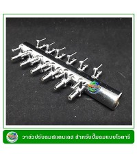 วาล์วปรับลมสแตนเลส แบบ 12 หัว ใช้ต่อกับท่อพีวีซี Stainless Valve for PVC pipe