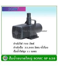 ปั้มน้ำ Sonic SP 638