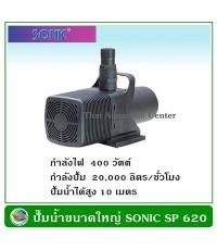 ปั้มน้ำ Sonic SP 620