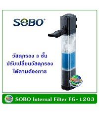 SOBO FG-1203 ปั้มน้ำพร้อมกรองภายในตู้ปลา วัสดุกรอง 3 ชั้น