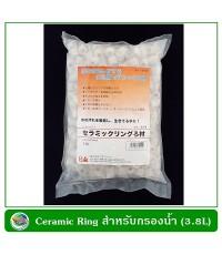 Riki Ceramic Ring เซรามิค ริง อย่างดี นำเข้าจากญี่ปุ่น ใช้กรองน้ำ ขนาด 3.8 กก.