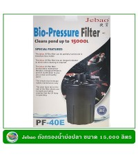 Jebao Bio-Pressure Filter with UVC PF-40E ถังกรองนอกตู้พร้อมยูวี สำหรับบ่อขนาด 15,000 ลิตร