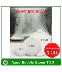 Nano Air Stone HT50 หัวทรายจาน สีขาว ฟองอากาศขนาดเล็ก ขนาด 5 ซม.