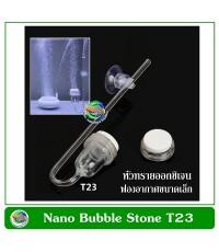 Nano Air Stone T23 หัวทรายสีขาว ฟองขนาดเล็ก ขนาด 2.3 ซม. แบบติดข้างตู้