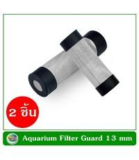 Aquarium Filter Tube Filter Inflow Inlet Basket ตะแกรงกันลูกกุ้ง ลูกปลาติดท่อsize 13 mm. (2 ชิ้น/แพ็