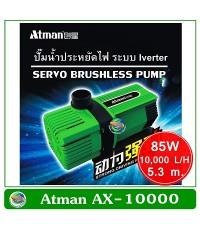 ปั้มน้ำ Atman ax-10000 ระบบ Inverter