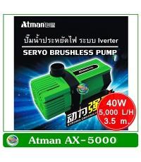 ปั้มน้ำ Atman ax-5000 ระบบ Inverter