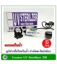 Creator UV 3 W หลอดยูวีฆ่าเชื้อโรคแบบจุ่มในน้ำ 3 วัตต์