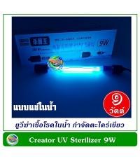 Creator UV 9 W หลอดยูวีฆ่าเชื้อโรคแบบจุ่มในน้ำ 9 วัตต์