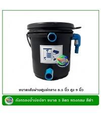 ถังกรองน้ำ สีดำ ขนาด 5 ลิตร สำหรับบ่อปลาขนาด 50-100 ลิตร