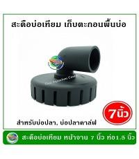 สะดือบ่อเทียม ขนาดหน้าจาน 7 นิ้ว ท่อ PVC 1.5 นิ้ว แบบตัดเฉียง ชุบสีดำ