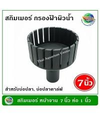 Skimmer สกิมเมอร์ ขนาดหน้าจาน 7 นิ้ว ท่อ PVC 1 นิ้ว แบบตัดเฉียง ชุบสีดำ
