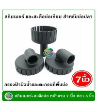 1x สกิมเมอร์ + 2x สะดือบ่อเทียม ขนาดหน้าจาน 7 นิ้ว ท่อ PVC 1.5 นิ้ว