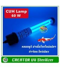 Creator CUH Lamp 60 W. หลอดไฟคู่ UV Lamp