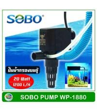 SOBO WP-1880 ปั้มน้ำตู้ปลา บ่อปลา 20 w 1200 L/H ปั๊มน้ำกรองบนตู้ รุ่น Sobo WP-1880F