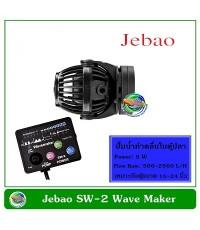 Jebao SW-2 เครื่องทำคลื่น ปั๊มทำคลื่น ปั๊มน้ำทำคลื่น ตัวทำคลื่น 500-2500 L/H
