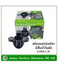 JEBAO POND SKIMMER SK 40 สกิมเมอร์ มีปั๊มในตัวพร้อมใช้งาน 3000 L/H สกิมเมอร์บ่อปลาคาร์ฟ