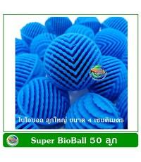 Super Bioball ซุปเปอร์ ไบโอบอล สีฟ้า 50 ลูก ขนาด 3 ซม. ใส่ในช่องกรองตู้ปลา บ่อปลา รับประกัน 10 ป
