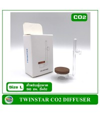 TWINSTAR DIFFUSER CO2 Diffuser Size L ตัวกระจายคาร์บอน รุ่นใหม่ล่าสุด ปี 2020
