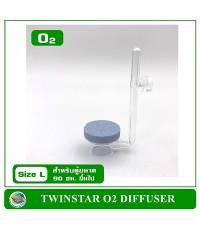 TWINSTAR DIFFUSER O2 Diffuser Size L ตัวกระจายอ๊อกซิเจน รุ่นใหม่ล่าสุด ปี 2020