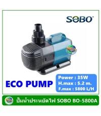 ปั๊มน้ำประหยัดไฟ SOBO รุ่น BO 5800A
