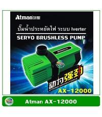 Atman AX-12000 ระบบ Inverter ECO Water Pump ปั้มน้ำประหยัดไฟ ปั๊มน้ำ ปั๊มแช่ ปั๊มน้ำพุ