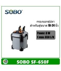 กรองนอกตู้ Sobo SF 650F 650 L/H เหมาะสำหรับตู้ไม่เกิน 24 นิ้ว