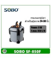 SOBO SF-850F กรองนอกตู้ปลา ไม่มียูวี 850 L/H สำหรับตู้ขนาด 24-30 นิ้ว